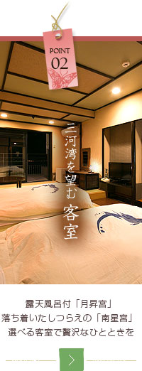 Guest rooms overlooking Mikawa Bay. 'Gessho-gu' with private open-air bath 'Nansei-kyu' with relaxing decor. Enjoy a luxurious stay in the room of your choice.