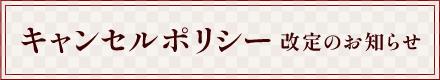 キャンセルポリシー改定のお知らせ